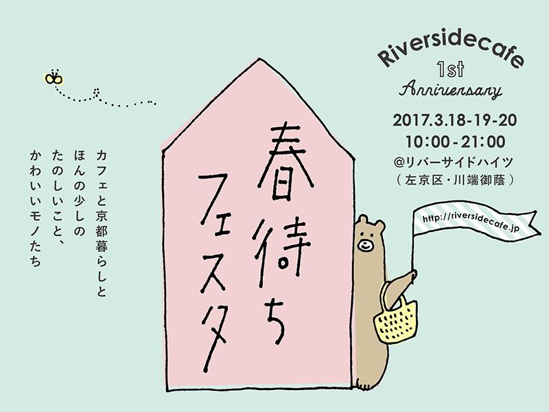 【1st Anniversary】「春待ちフェスタ」〜カフェと京都暮らしと、ほんの少しのたのしいこと、かわいいモノたち〜