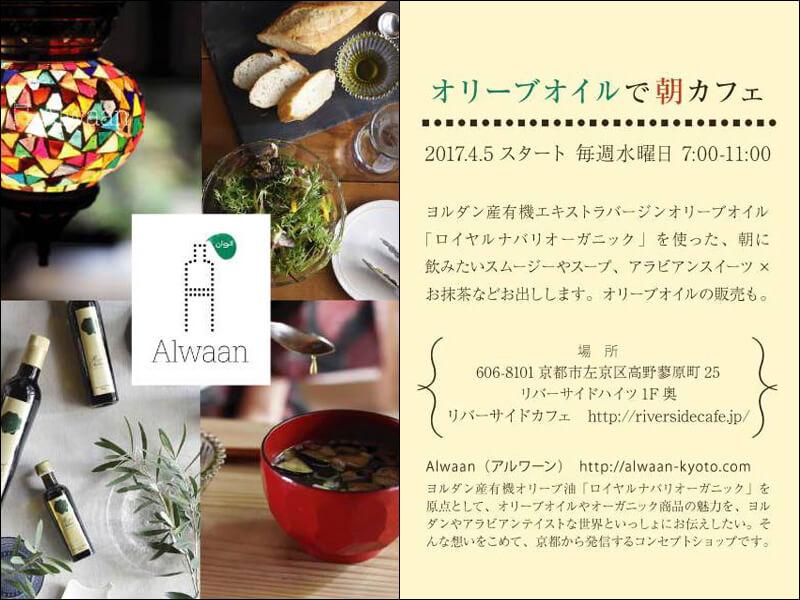 【卒業:水曜朝枠のお店紹介】Alwaan~ オリーブオイルで朝カフェ~