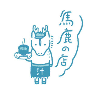 【卒業:火曜朝枠のお店紹介】二日酔いの人にも、和食が食べたい人にも。味噌汁モーニング 馬鹿の店