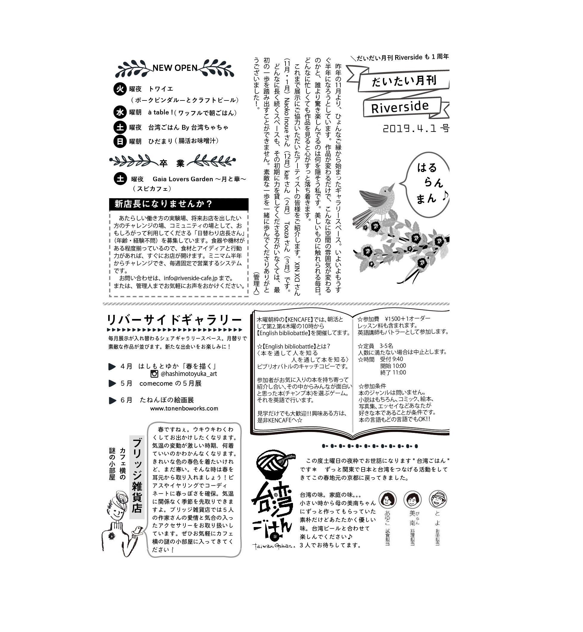 だいたい月刊リバーサイド2019.4.1号
