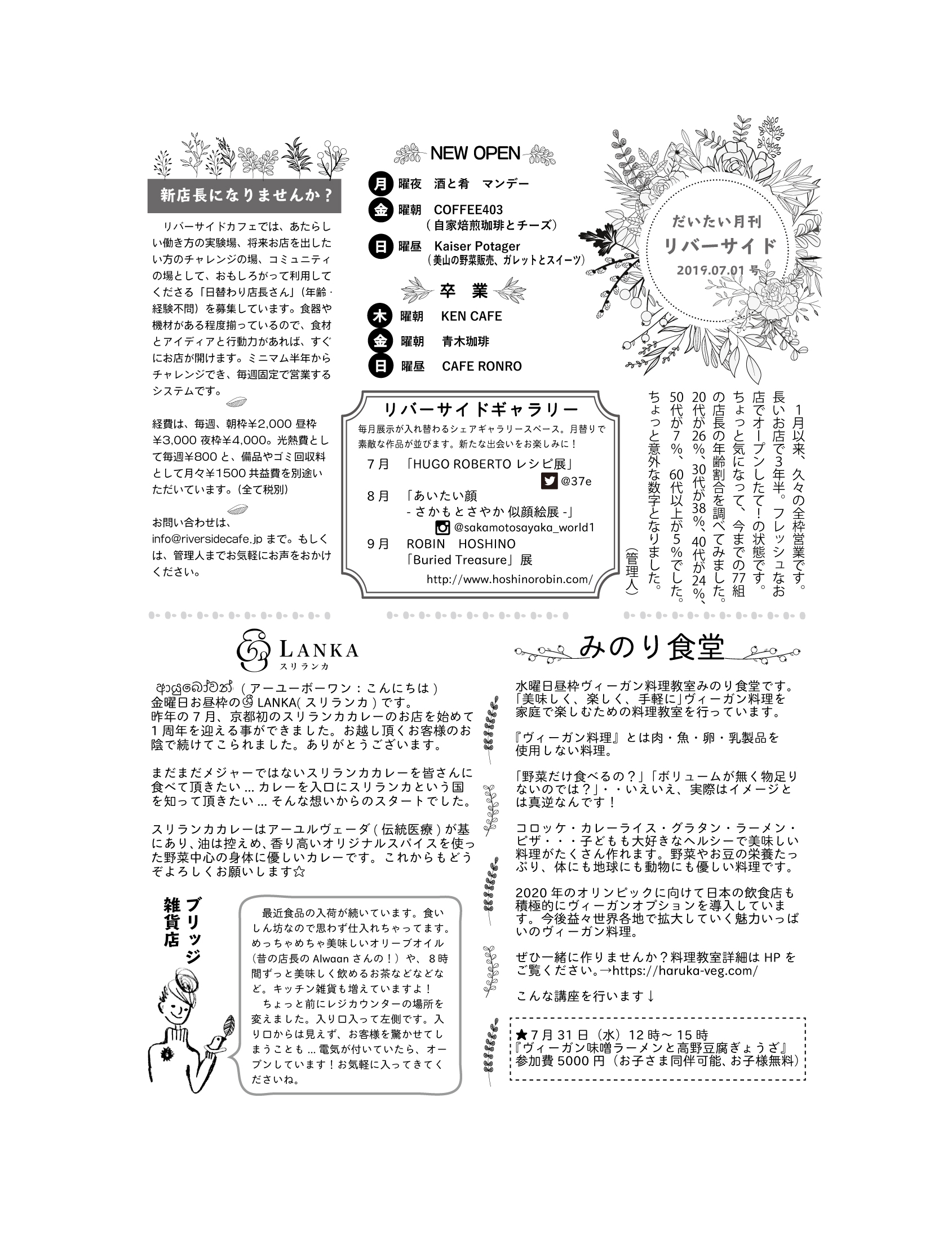 だいたい月刊リバーサイド2019.7.1号