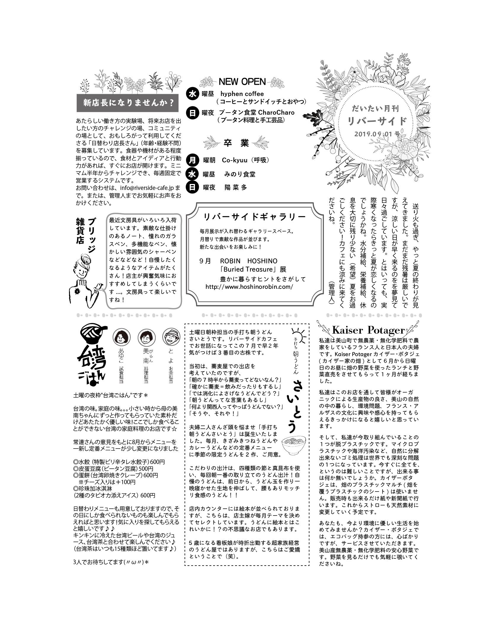だいたい月刊リバーサイド2019.9.1号