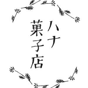 【卒業:月曜朝枠のお店紹介】ハナ菓子店-季節のモーニング菓子と尾道ドリンク-