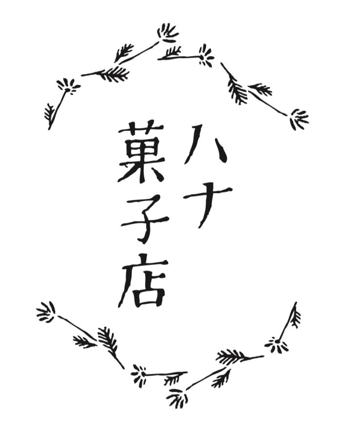 【月曜朝枠のお店紹介】ハナ菓子店-季節のモーニング菓子と尾道ドリンク-