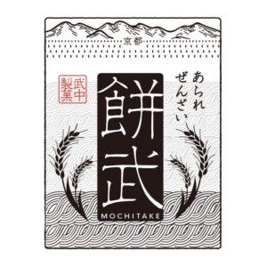 【卒業:金曜夜枠のお店紹介】餅武-餅屋の飲み屋-