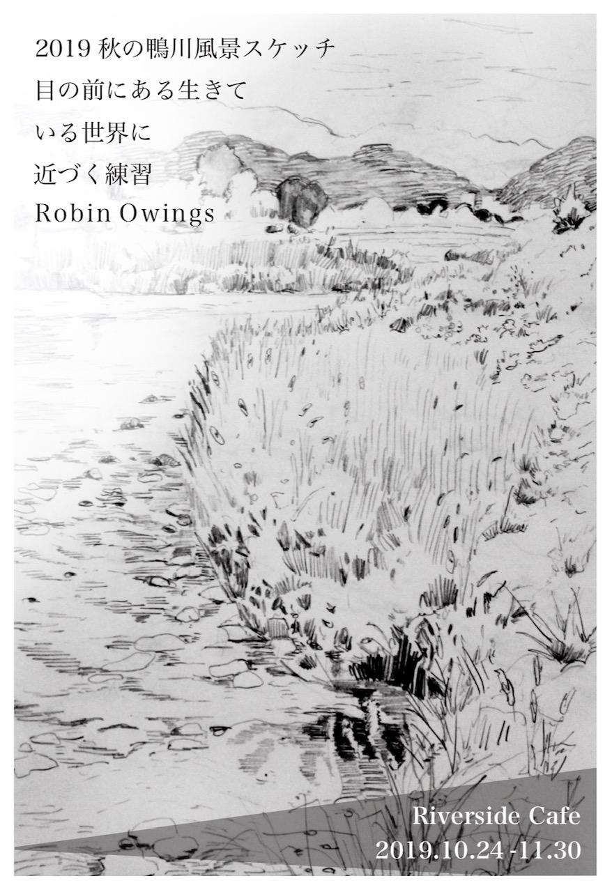 【11月の展示】Robin Owings 2019秋の鴨川風景スケッチ-目の前にある行きている世界に近づく練習-
