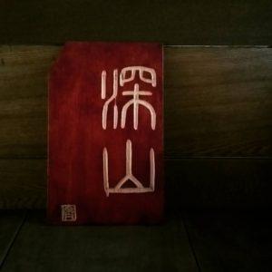 【日曜朝枠のお店紹介】自家焙煎珈琲 深山