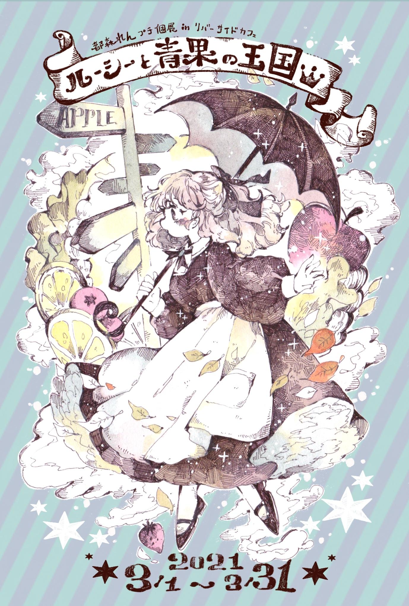 都森れん プチ個展 「ルーシーと青果の王国」 3/1-3/31