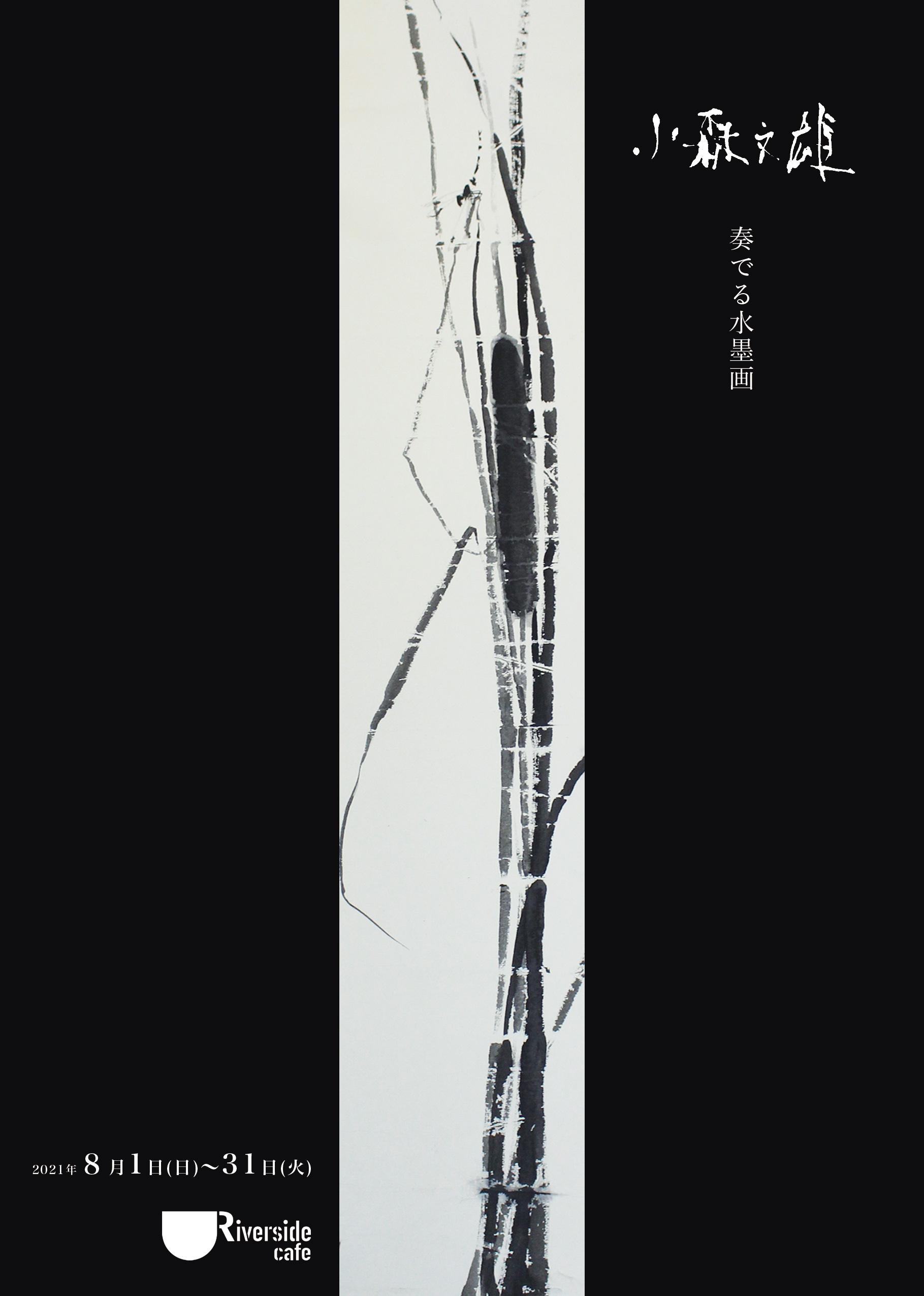 小森文雄『奏でる水墨画 』8/1-8/31
